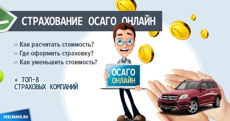 Страхование ОСАГО онлайн - как рассчитать стоимость и где оформить полис ОСАГО online: +8 страховых компаний