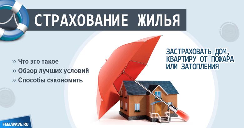 Страхование жилья (квартиры, дома и дачи) - инструкция как застраховать квартиру или загородный дом от пожара и затопления