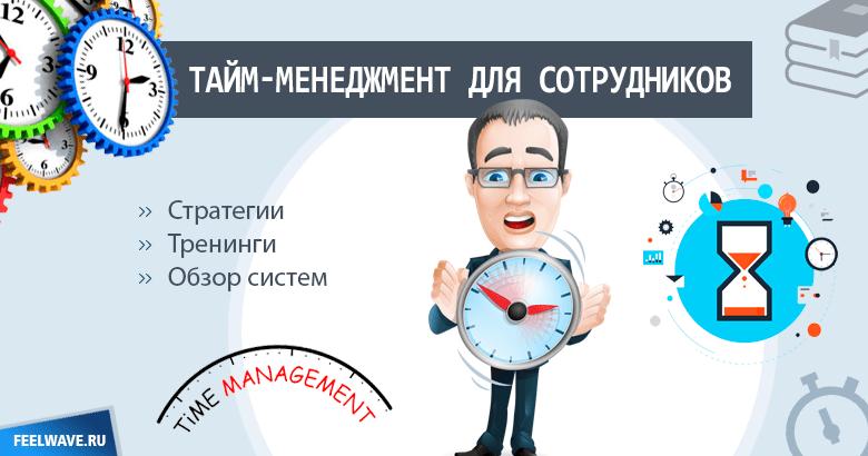 Управление рабочим временем персонала: тайм-менеджмент для сотрудников