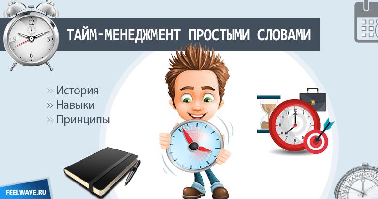 Тайм-менеджмент: понятие, основные правила, принципы управления временем