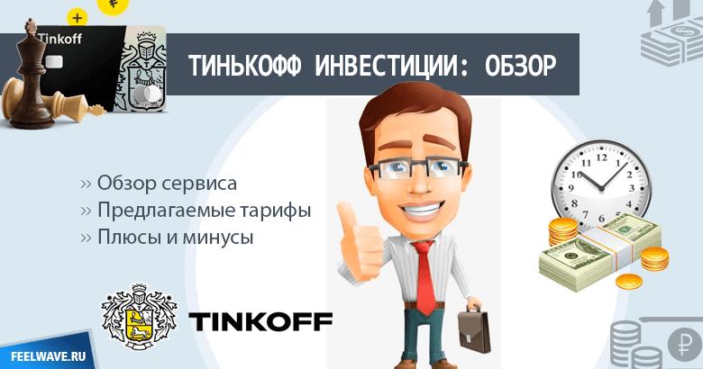 Что такое Тинькофф инвестиции – полный обзор