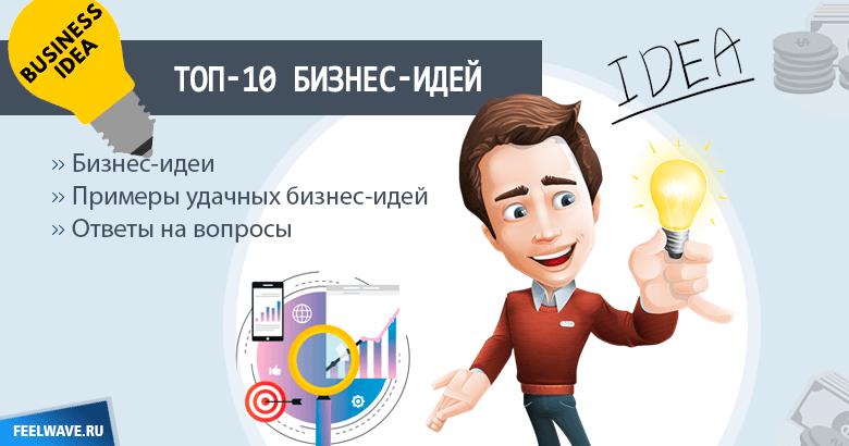 ТОП-10 бизнес-идей с минимальными вложениями