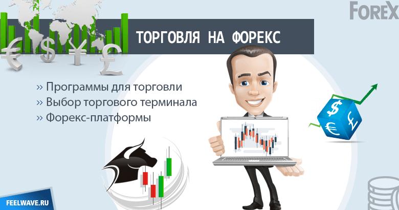 Программы для торговли на Форекс – критерии выбора торгового терминала + обзор ТОП-5 популярных Форекс-платформ