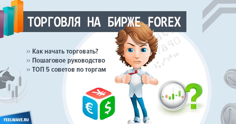 Торговля на бирже (биржевая игра) для новичков