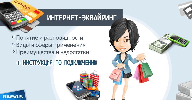Торговый, мобильный интернет-эквайринг