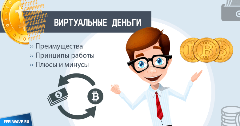 Преимущества виртуальных денег