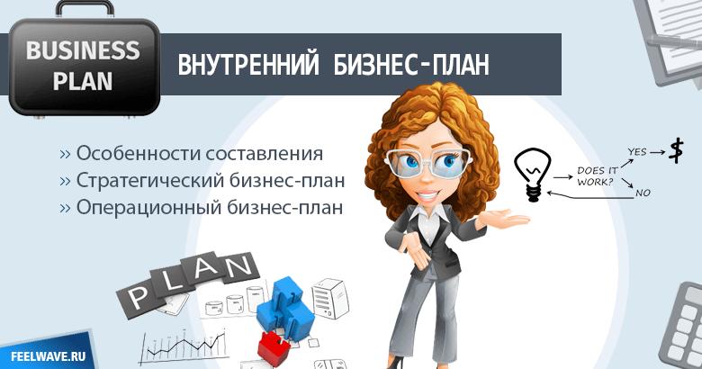 Особенности составления внутреннего бизнес-плана