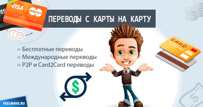 Восемь способов перевести деньги с карты на карту (Card2Card, P2P)