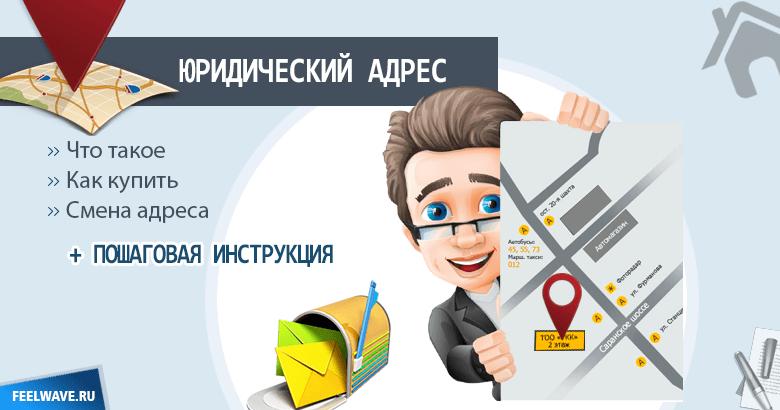 Юридический адрес - обзор понятия