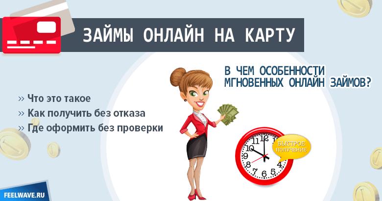 займ без отказа и проверок купить минитрактор в кредит в челябинске