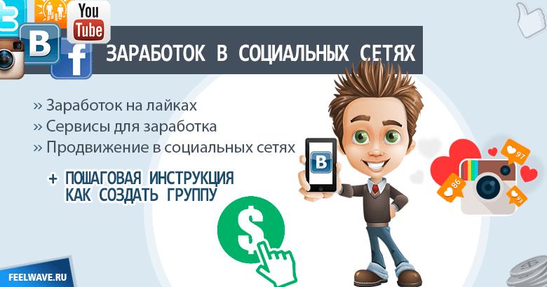 Заработок в социальных сетях: Вконтакте, Одноклассниках, Инстаграм