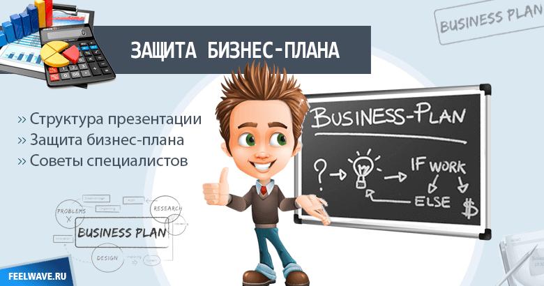 Защита бизнес-плана: как презентовать идею инвесторам