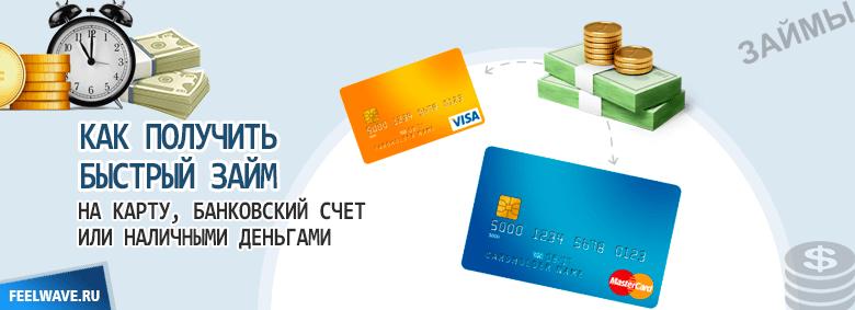 1f2e08d536dd Как получить займ онлайн на карту или наличными срочно и без отказа ...