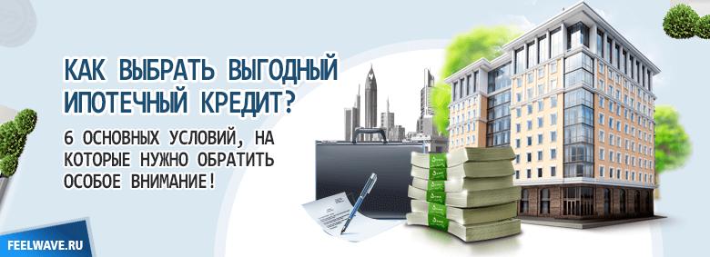знатокам ипотека самый выгодный кредит ресурс содержит информацию