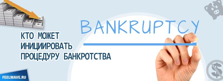 Банкротство ИП с потребительским кредитом: как правильно провести процедуру 53
