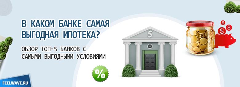 ипотека самый выгодный кредит Московской