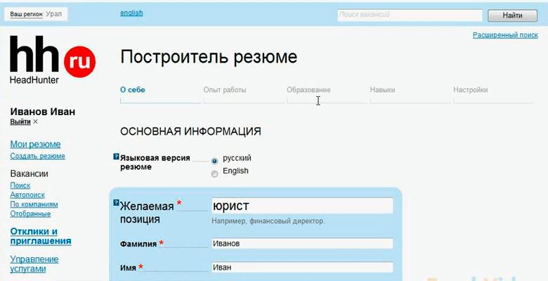 Сервис Hh.ru
