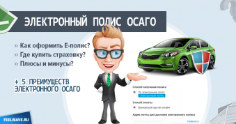 Электронный полис ОСАГО - как правильно оформить и где выгодно купить электронную страховку ОСАГО