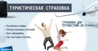 Страховка для путешествий за границу - инструкция по страхованию путешествующих