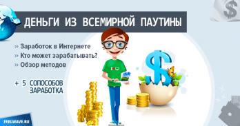 Деньги из Всемирной паутины: как заработать в Интернете без вложений?