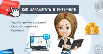 Как заработать в Интернете без вложений - 3 рабочих способа