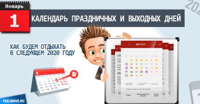 Календарь праздничных и выходных дней 2020 г.